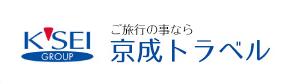ご旅行なら京成トラベル