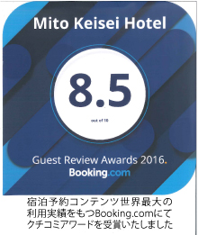 booking_keiseihotel