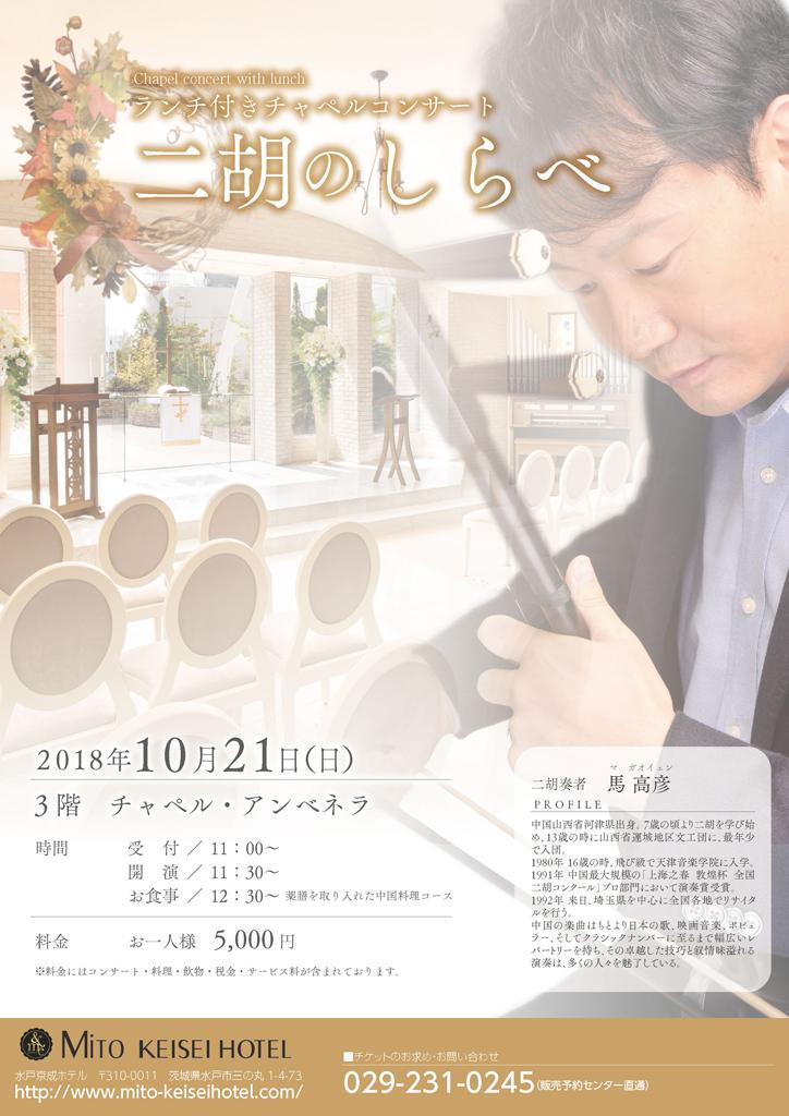 10/21(日)二胡のしらべ(ランチ付きチャペルコンサート)