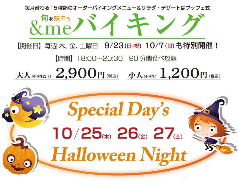 &meバイキング Special Day's ハロウィーンナイト