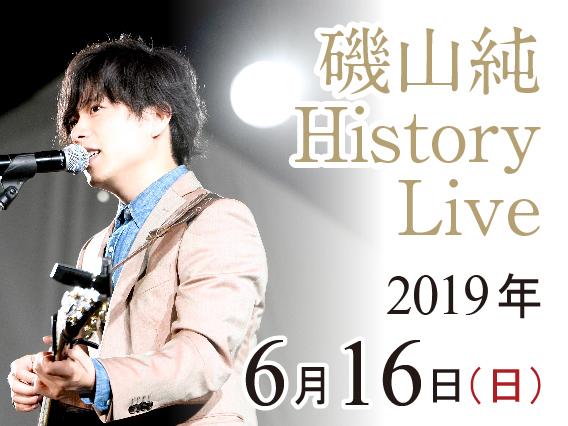 磯山純History Live 2019年6月16日(日)