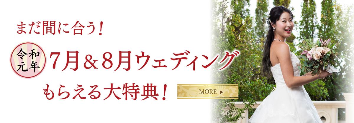 まだ間に合う!令和元年7月&8月ウェディング貰える大特典!