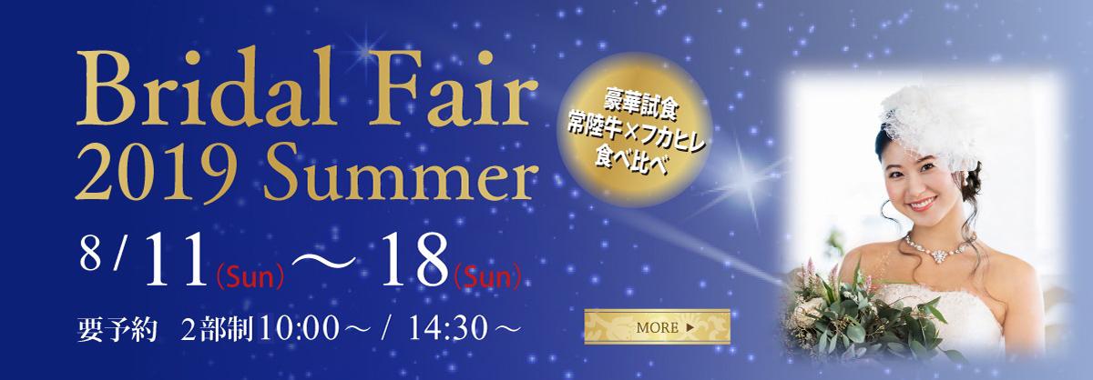 Bridal Fair 2019 Summer 8/11(日)~8/18(日) 要予約 2部制 10:00~/14:30~