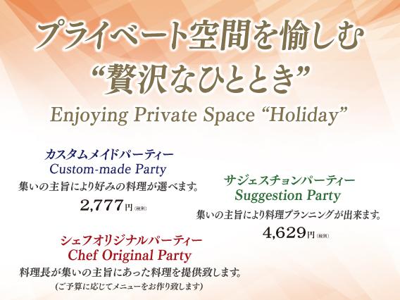 """プライベート空間を愉しむ""""贅沢なひとときを""""集いの主旨によりお好みの料理が選べるパーティーメニュー"""