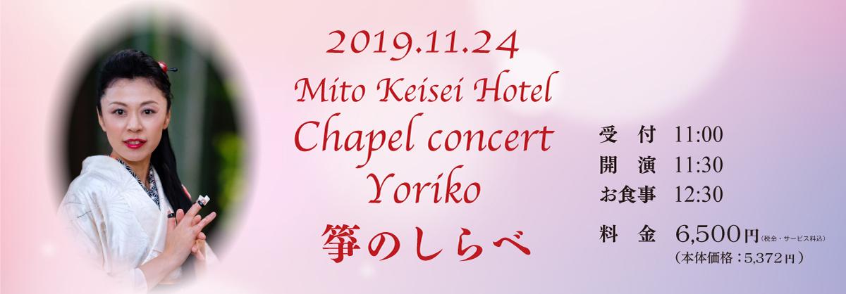 チャペルコンサート~箏のしらべ~ 2019/11/24(日)