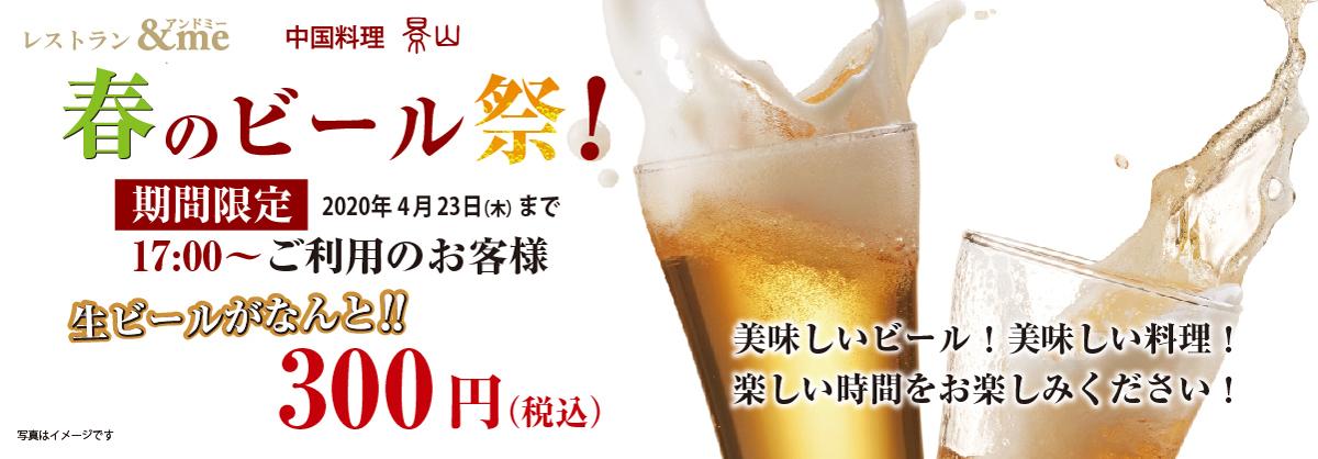 春のビール祭