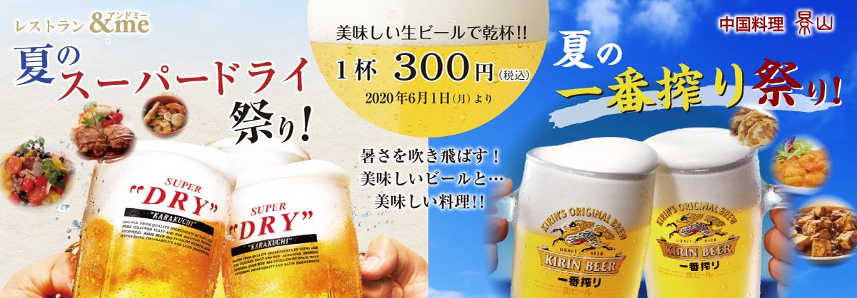 夏のビール祭り!2020年6月1日(月)より
