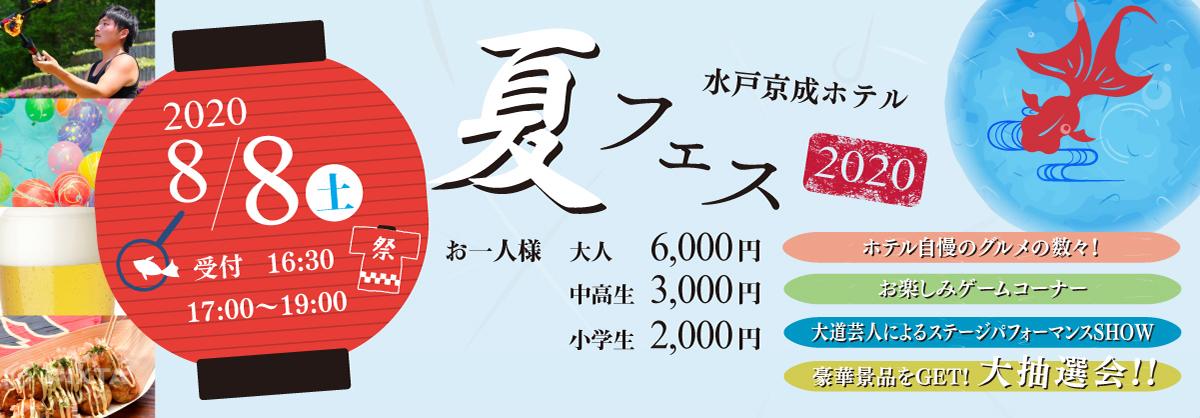 水戸京成ホテル夏フェス2020