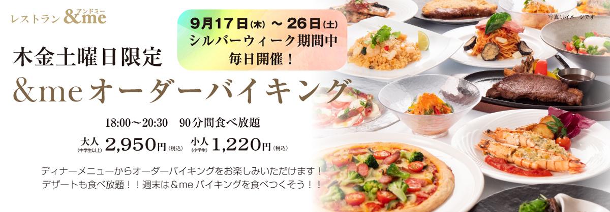 木金土曜日限定 &meオーダーバイキング 9/17(木)~26日(土)シルバーウィーク期間中 毎日開催!