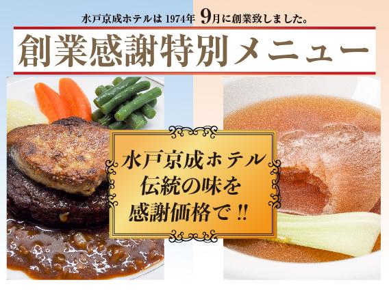 創業感謝特別メニュー 水戸京成ホテル伝統の味を感謝価格で!!