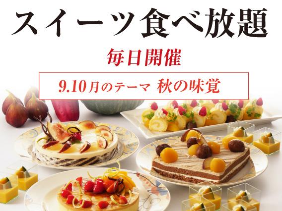 スイーツ食べ放題 毎日開催 9月、10月のテーマ「秋の味覚」