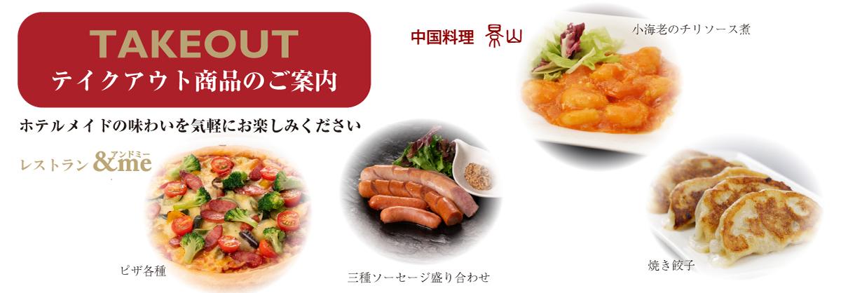 &me 中華料理 景山 テイクアウト商品のご案内