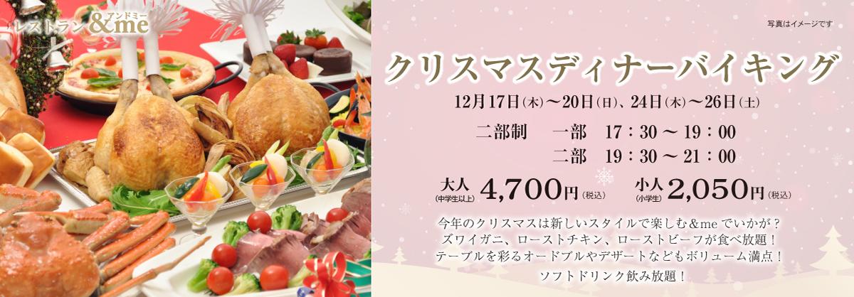 レストラン&me クリスマスディナーバイキング 12月17日(木)~20日(日)、24日(木)~26日(土)