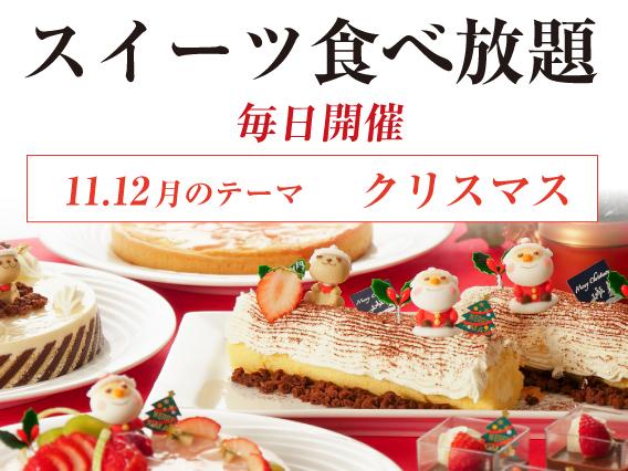 スイーツ食べ放題 11.12月のテーマ クリスマス 毎日開催