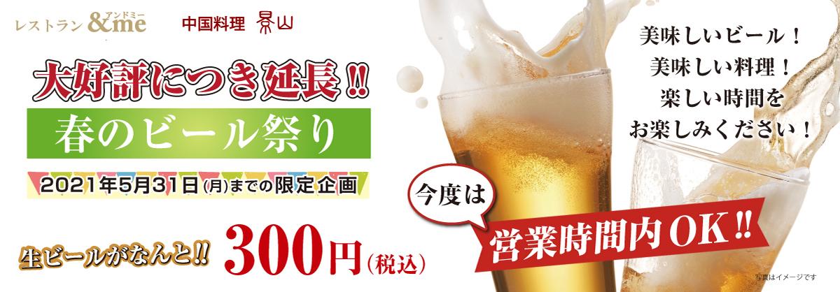 大好評につき延長!春のビール祭り 2021年5月31日(月)までの限定企画 生ビールが300円(税込) 今度は営業時間内OK!!