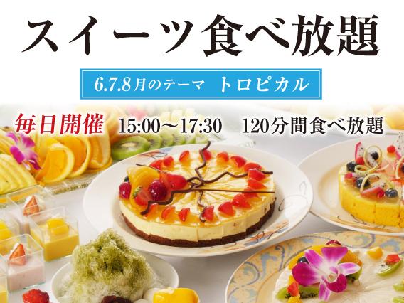 スイーツ食べ放題 6.7.8月のテーマ トロピカル 毎日開催