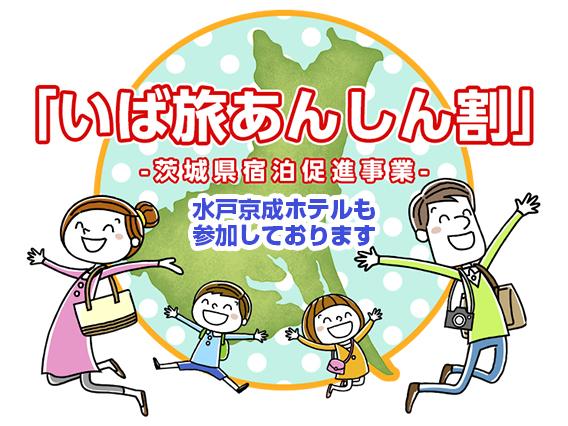 いば旅あんしん割 水戸京成ホテルも参加しております。