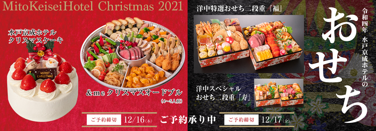 Christmas2021 令和四年 水戸京成ホテルのおせち