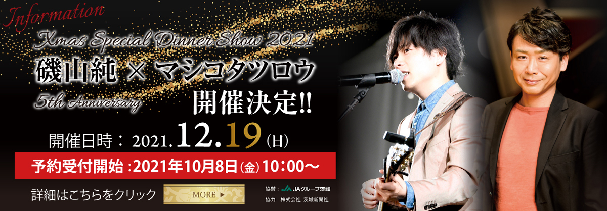 Xmas Special Dinner Show 2021 磯山純×マシコタツロウ 2021年12月19日(日曜日)